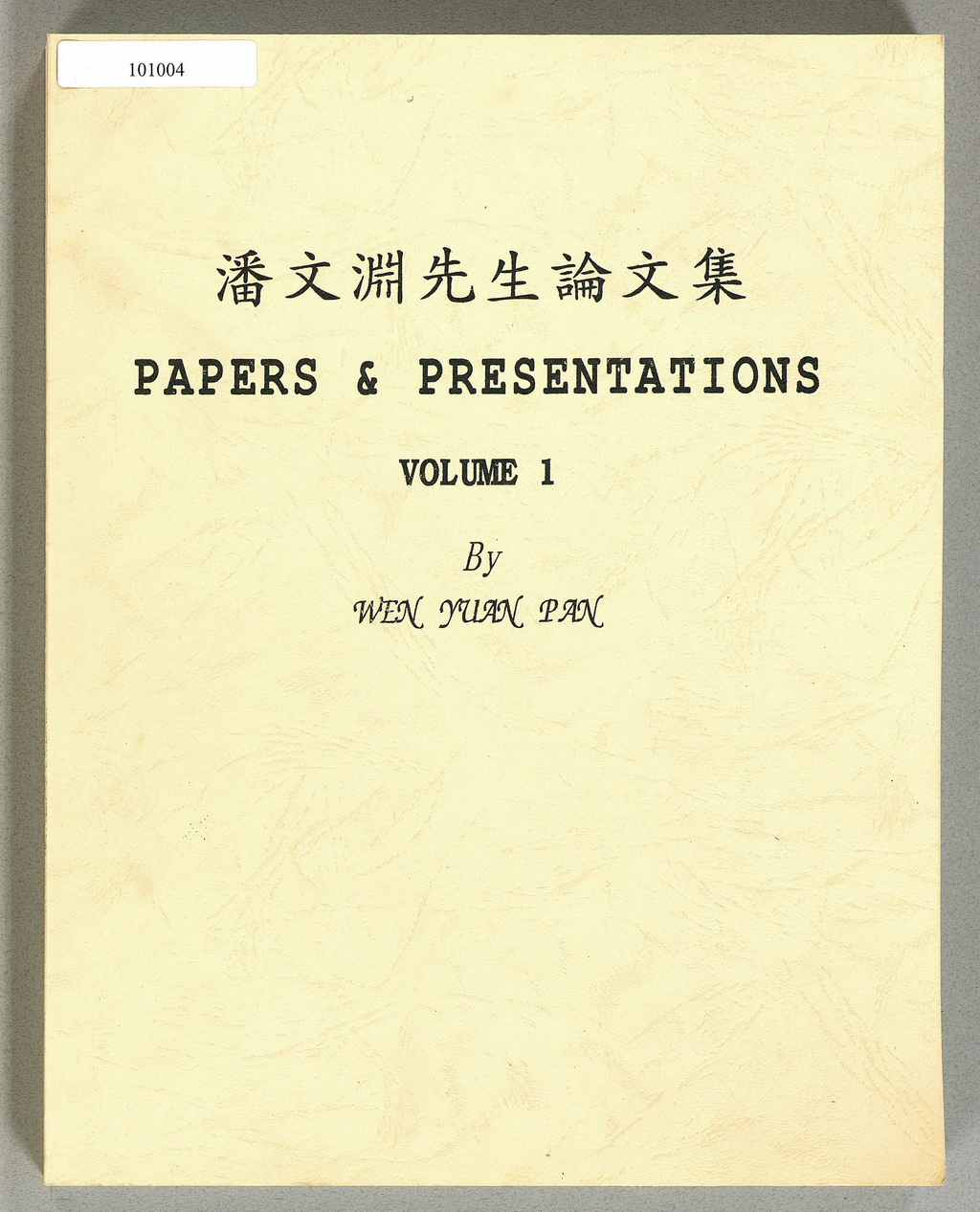 潘文淵先生論文集(1)    PAPERS & PRESENTATIONS VOLUME 1 By WEN YUAN PAN