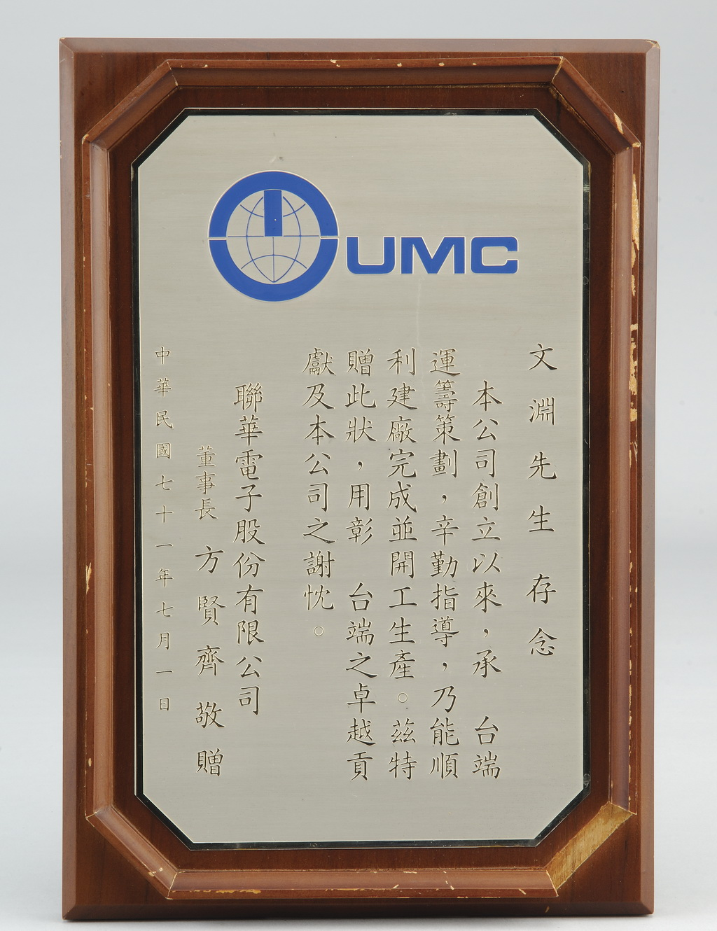Gratitude Medal given by UMC to Pan Wen-Yuan