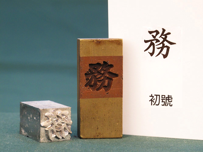 Feng-Hang Copper Matrix -- Wu