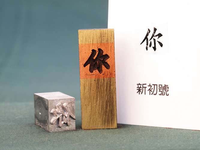 Feng-Hang Copper Matrix -- Ni