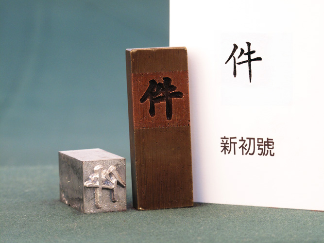 Feng-Hang Copper Matrix -- Jian