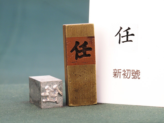 Feng-Hang Copper Matrix -- Ren