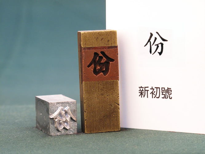 Feng-Hang Copper Matrix -- Fen