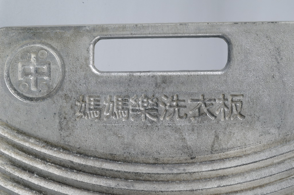 (2/2)三洋媽媽樂鋁質洗衣板 ╱ Washboard (Gift of Sanyo washing machine )