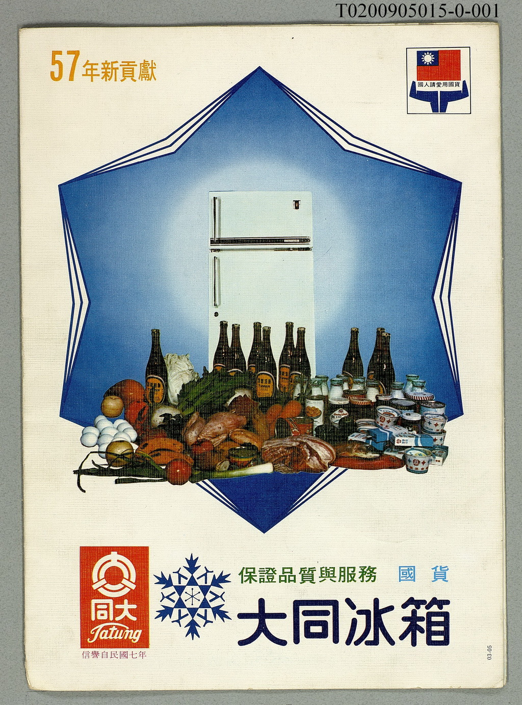 民國57年大同冰箱廣告單╱Catalogue of Tatung Refrigirator (1968)