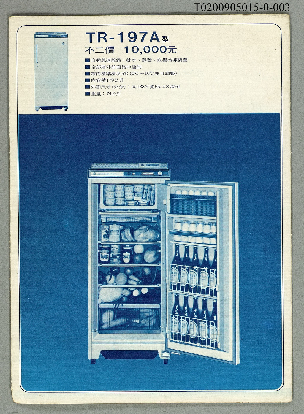 (3/8)民國57年大同冰箱廣告單╱Catalogue of Tatung Refrigirator (1968)